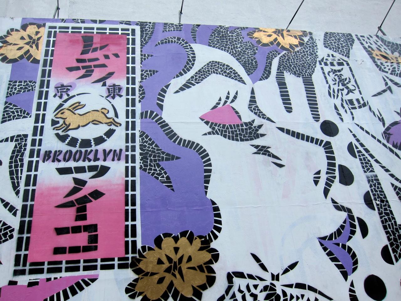 Aiko Bowery Houston Mural fin AM 01